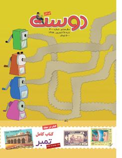 مجله کودک 400