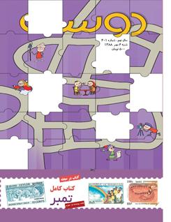 مجله کودک 401