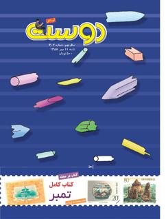 مجله کودک 402
