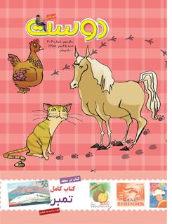 مجله کودک 404