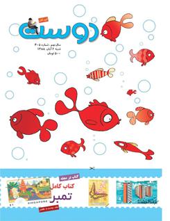 مجله کودک 405