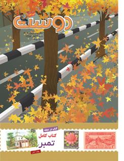 مجله کودک 406