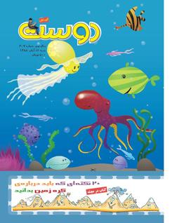 مجله کودک 407