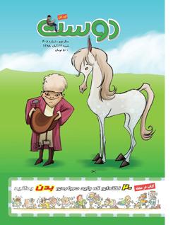 مجله کودک 408