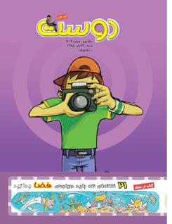 مجله کودک 409