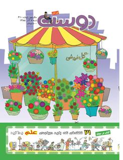 مجله کودک 410