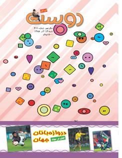 مجله کودک 411