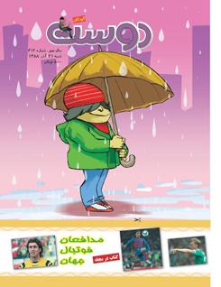 مجله کودک 412