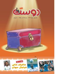 مجله کودک 413