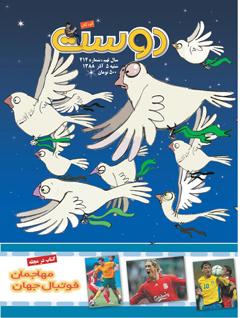 مجله کودک 414