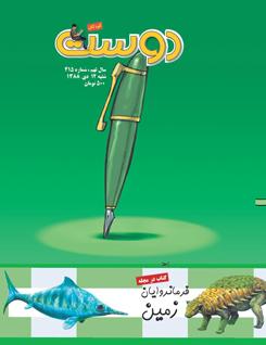 مجله کودک 415