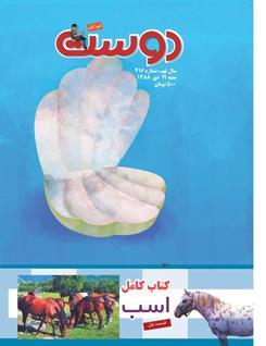 مجله کودک 416