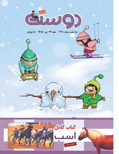 مجله کودک 417