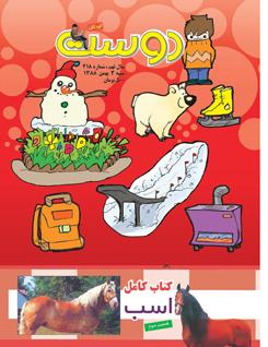مجله کودک 418