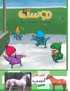 مجله کودک 419