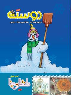 مجله کودک 420