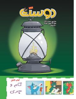 مجله کودک 421