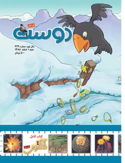 مجله کودک 422