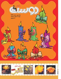 مجله کودک 423