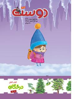 مجله کودک 424