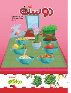 مجله کودک 426