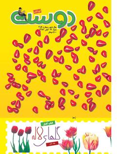 مجله کودک 459