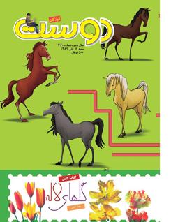 مجله کودک 460