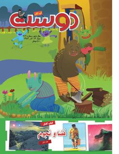 مجله کودک 461
