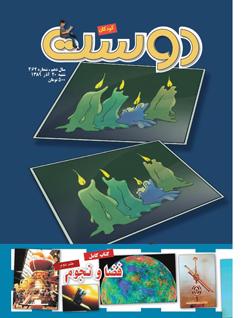 مجله کودک 462