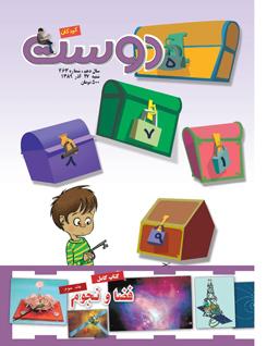 مجله کودک 463