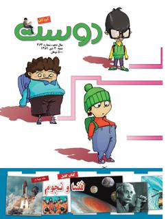 مجله کودک 464