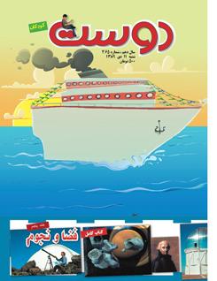 مجله کودک 465