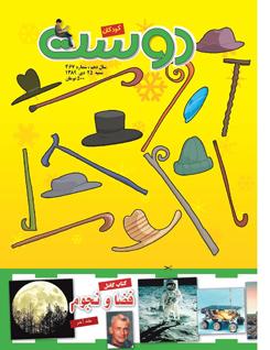 مجله کودک 467