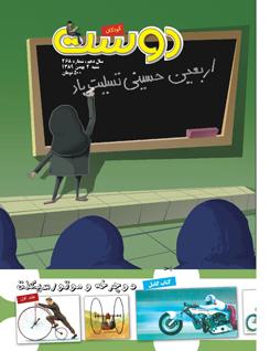 مجله کودک 468