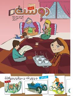 مجله کودک 469