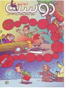 مجله کودک 47