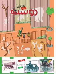 مجله کودک 471