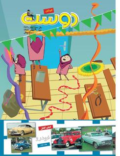 مجله کودک 472