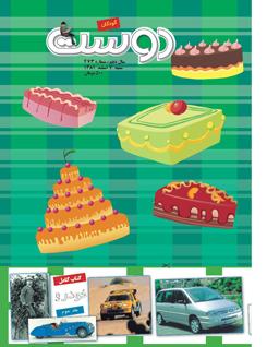 مجله کودک 473