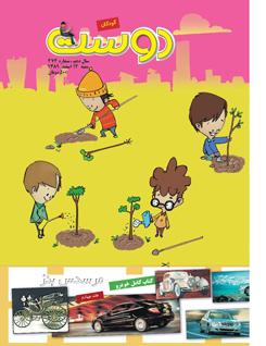 مجله کودک 474
