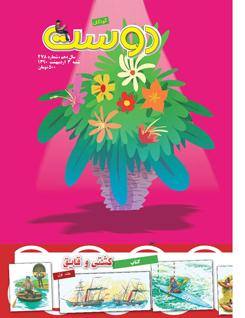 مجله کودک 478