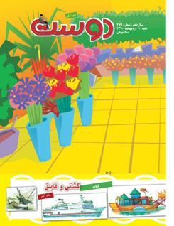 مجله کودک 479