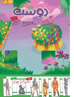 مجله کودک 481