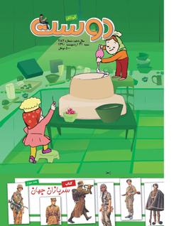 مجله کودک 482