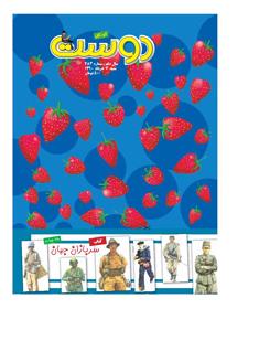 مجله کودک 483
