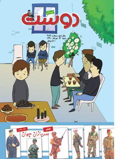 مجله کودک 484