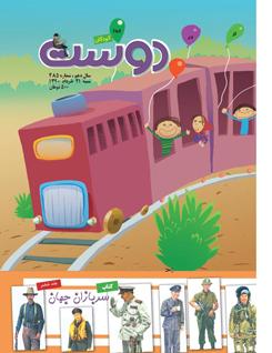 مجله کودک 486