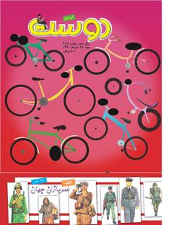 مجله کودک 485