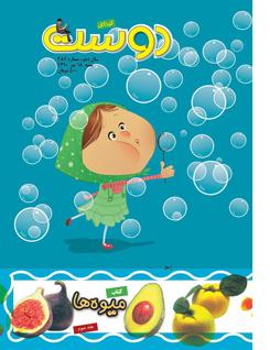 مجله کودک 489