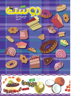 مجله کودک 490